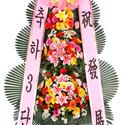 축하3단 화환 (1호, 일반)
